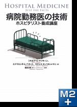 病院勤務医の技術