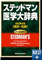 ステッドマン医学大辞典改訂第6版