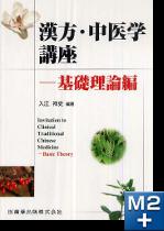 漢方・中医学講座-基礎理論編