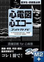 心電図・心エコーコンパクトナビ