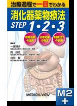 治療過程で一目でわかる 消化器薬物療法 STEP 1・2・3
