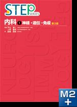 STEP内科(1)神経・遺伝・免疫 第3版