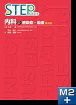 STEP内科(2)感染症・血液 第3版