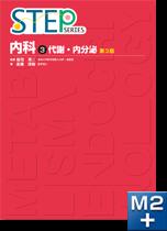 STEP内科(3)代謝・内分泌 第3版