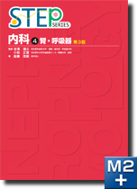 STEP内科(4)腎・呼吸器 第3版