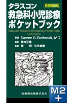タラスコン救急科小児診療ポケットブック原著第6版