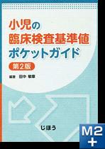 小児の臨床検査基準値ポケットガイド第2版