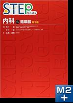 STEP内科(5)循環器 第3版