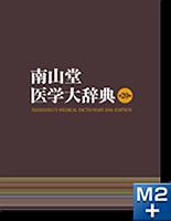 南山堂医学大辞典第20版