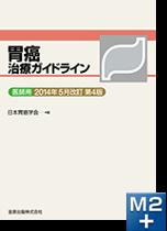 胃癌治療ガイドライン医師用 2014年5月改訂 第4版