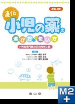 小児の薬の選び方・使い方改訂4版