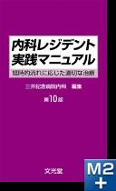 内科レジデント実践マニュアル第10版