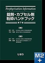 錠剤・カプセル剤粉砕ハンドブック第7版