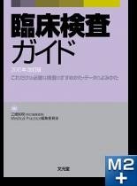臨床検査ガイド 2015年改訂版