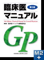 臨床医マニュアル 第5版