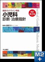 最新ガイドライン準拠 小児科診断・治療指針 改訂第2版