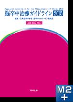 脳卒中治療ガイドライン2015 [追補2017対応]