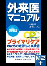 外来医マニュアル第4版