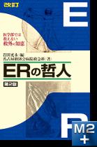 改訂 ERの哲人 第2版