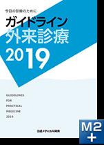 ガイドライン外来診療2019