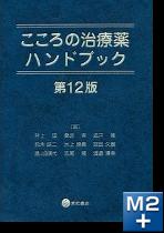 こころの治療薬ハンドブック第12版
