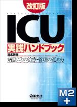 ICU実践ハンドブック 改訂版