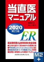 当直医マニュアル2020