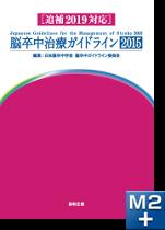 脳卒中治療ガイドライン2015 [追補2019対応]