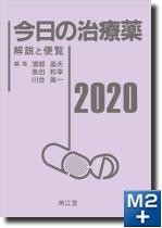 今日の治療薬2020