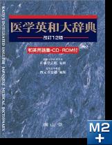 医学英和大辞典改訂12版