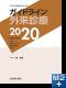 ガイドライン外来診療2020
