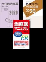 [202004] 新製品-今日・ガイドライン・当直医セット