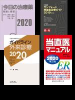 [202004] 新製品-今日・ガイドライン・当直医・サンフォードセット