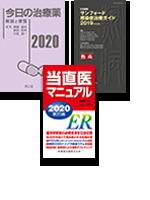 [202004] 新製品-今日・当直医・サンフォードセット