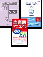 [202004] 新製品-今日・当直医・イヤーノートセット