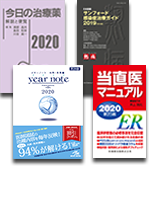 [202004] 新製品-今日・当直医・サンフォード・イヤーノートセット