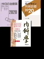 [202004] 新製品-今日・ガイドライン・朝倉内科セット