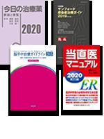 [202004] 新製品-今日・当直医・脳卒中・サンフォードセット