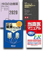 [202004]  臨床現場で役立つセット-6