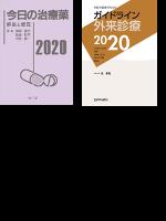 [202004]  新製品-今日・ガイドラインセット(その2)