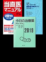 [201904] 新製品-今日・当直医・サンフォードセット
