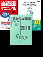 [201904] 新製品-今日・当直医・イヤーノートセット