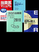 [201904] 新製品-今日・当直医・哲人・サンフォードセット