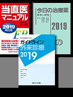 [201904] 新製品-ガイドライン・今日・当直医セット