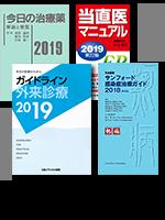 [201904] 新製品-ガイドライン・今日・当直医・サンフォードセット