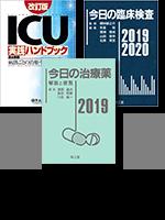 [201906] 新製品-臨床検査・ICU改訂・今日セット