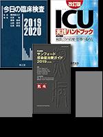 [201909] 新製品-サンフォード・臨床検査・ICUセット