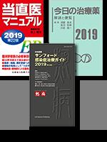 [201909] 新製品-サンフォード・今日・当直医セット