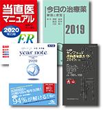 [202002] 新製品-当直医・イヤーノート・サンフォード・今日セット