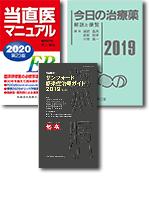 [202002] 新製品-当直医・サンフォード・今日セット